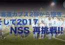 2017 NSS U15 Try again!!