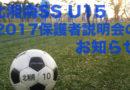 2017北湘南サッカースクールU15 保護者説明会のおしらせ