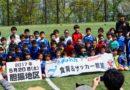 2017.05.20 ぎょれん×北海道コンサドーレ札幌 食育&サッカー教室