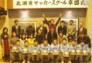 2017.11.25 NSS U15卒団式