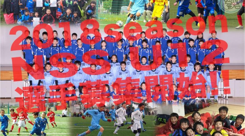 2018 NSS U12 選手募集開始!!