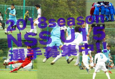2018 北湘南サッカースクール U15 選手募集中!