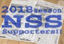 2018 NSS supporters 募集開始!