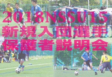 2019 北湘南サッカースクールU15 入団選手保護者説明会のお知らせ