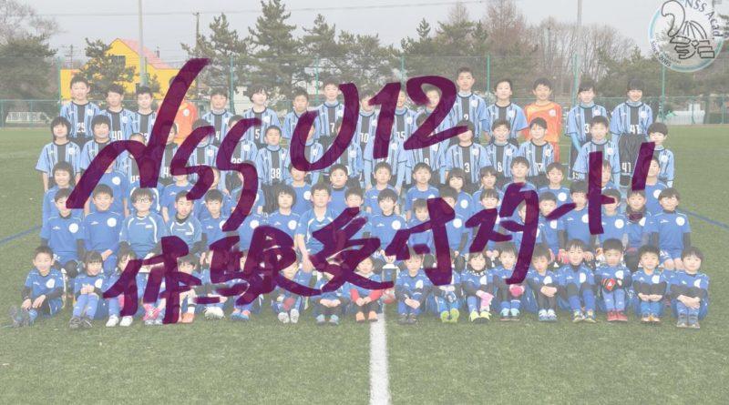 2021 北湘南サッカースクール U12 選手を募集します!