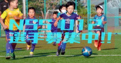 2021 NSS U12 選手募集中です!!